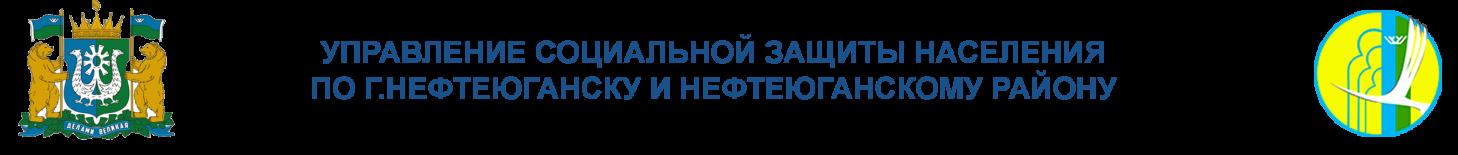 УСЗН по г. Нефтеюганску и Нефтеюганскому району